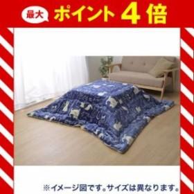 こたつ布団 正方形 ネコ柄 『ミーニャ』 ブルー 約190×190cm【代引不可】 [13]