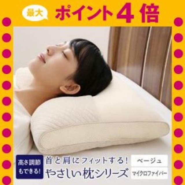 首と肩にフィットする 高さが調節できる やさしい枕シリーズ マイクロファイバー[00]