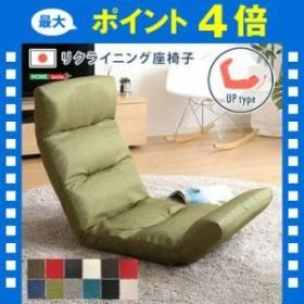 日本製リクライニング座椅子(布地、レザー)14段階調節ギア、転倒防止機能付き   Moln-モルン- Up type [03]