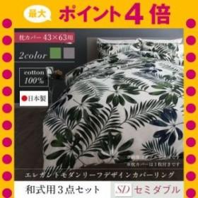 日本製・綿100% モダンリーフデザインカバーリング lifea リフィー 布団カバーセット 和式用 43×63用 セミダブル3点セット[00]