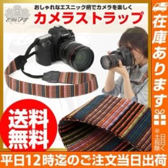カメラストラップ民族調タイプ カメラストラップ カメラ女子 カメラ男子 送料無料 一眼レフ ミラーレス かっこいい かわいい カメラ男子
