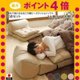 座れて枕にもなるごろ寝ビーズクッションチェア 2点セット 1P+1P[4D][00]