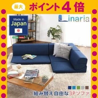 コーナーフロアソファ ロータイプ ファブリック 3人掛け(5色)組み替え自由|Linaria-リナリア- [03]