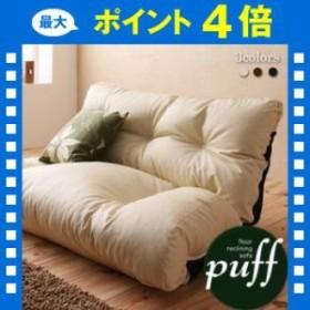 【ソファー】フロアリクライニングソファ【Puff】パフ [1D][00]
