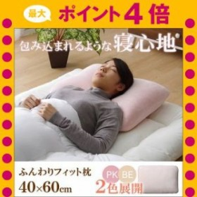ピロー 洗える 低反発 やわらかい 枕『ふんわりフィット枕』ベージュ 約40×60cm [13]