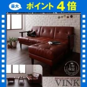 木肘コーナーカウチソファ【VINK】ヴィンク[00]