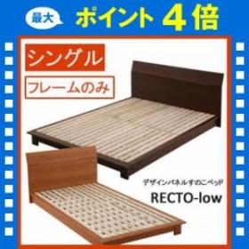 デザインパネルすのこベッド【RECTO-low】レクト・ロー【フレームのみ】シングル [4D][00]