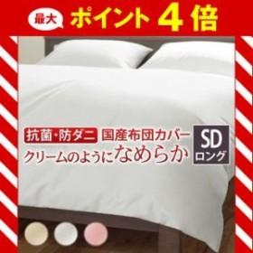 リッチホワイト寝具シリーズ 掛け布団カバー セミダブル ロングサイズ [11]