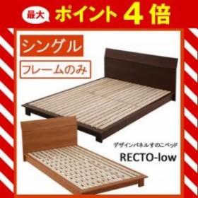 デザインパネルすのこベッド【RECTO-low】レクト・ロー【フレームのみ】シングル  [4D] [00]