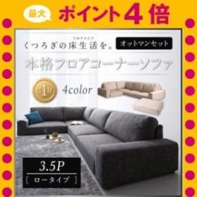フロアコーナーソファ Leeble リーブル ソファ&オットマンセット ロータイプ 3.5P[00]