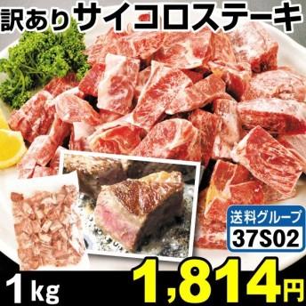 牛肉 訳あり サイコロステーキ 1kg (1袋1kg入り) 冷凍便 国華園
