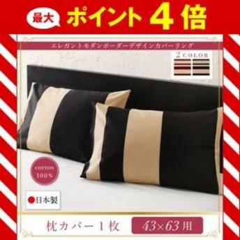 日本製・綿100% モダンボーダーデザインカバーリング winkle ウィンクル 枕カバー 1枚 43×63用[00]