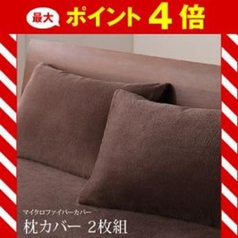 ダブルであったか シンサレート入り掛布団&マイクロファイバーカバーシリーズ 枕カバー2枚組[00]