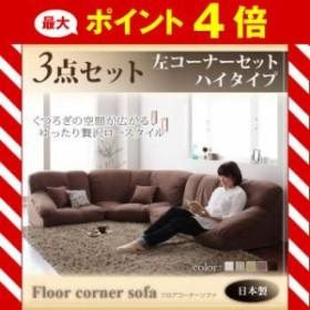 フロアコーナーソファ【Furise】フリーゼ ハイタイプ [4D]  [00]