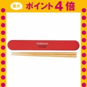 RADICAL 箸箱セット レッド  [01]