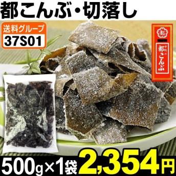 菓子 都こんぶ・切落し 1袋 (1袋500g) 食品 国華園