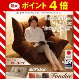 洗えるマルチリクライニングコンパクトフロアソファ【fondue】フォンデュ ロータイプ[4D][00]
