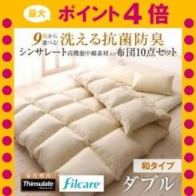 9色から選べる! 洗える抗菌防臭 シンサレート高機能中綿素材入り布団 8点セット 和タイプ ダブル [00]