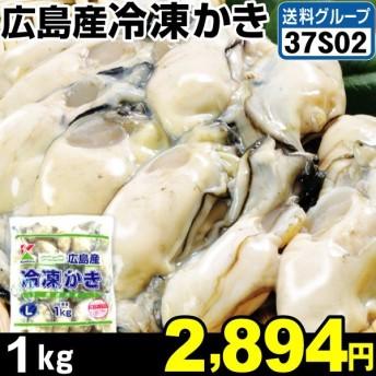 牡蠣 広島産 冷凍かき 1kg (1袋35〜45個入り) 冷凍便 国華園