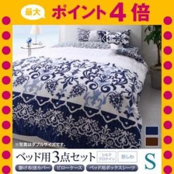 綿100%やわらか肌触りのカバーリング Brise de mer series La mer ラメール 布団カバーセット ベッド用 シングル3点セット[00]