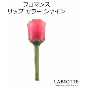 『LABIOTTE・ラビオッテ』フロマンス リップ カラー シャイン【リップ ティント】【リップ グロス】【韓国コスメ】