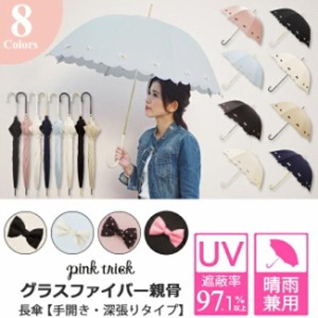 カラフルリボン 長傘 傘 かさ 雨傘 日傘 晴雨兼用 長傘 深張り レディース UVカット