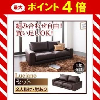モジュールローソファ【Luciano】ルチアーノ【セット】2P 肘あり  [00]