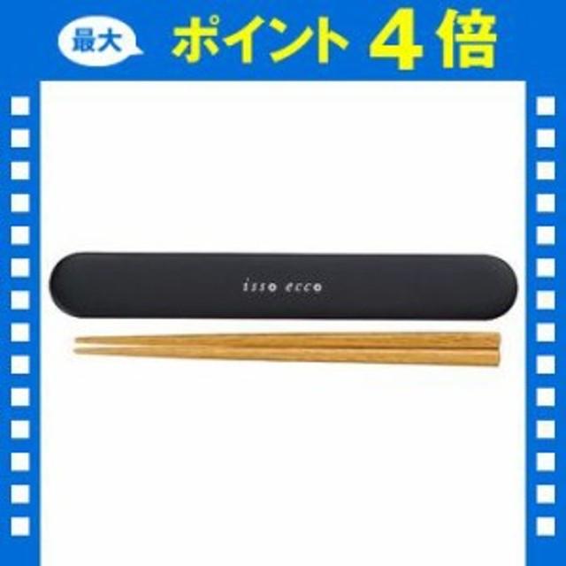 isso ecco 箸箱セット ブラック  [01]