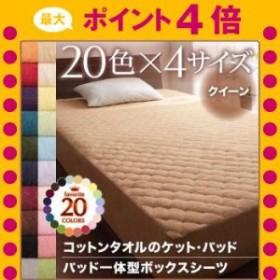 20色から選べる!365日気持ちいい!コットンタオルパッド一体型ボックスシーツ クイーン [00]
