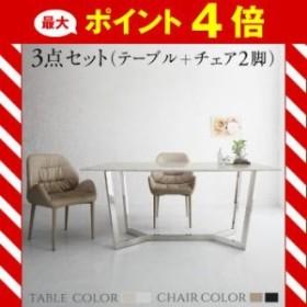 天然大理石の高級モダンデザインダイニング SHINE シャイン 3点セット(テーブル+チェア2脚) W160[1D][00]