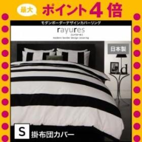 モダンボーダーデザインカバーリング【rayures】レイユール 掛布団カバー シングル[00]