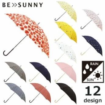 ノーマル長傘 長傘 晴雨兼用 レディース 傘 日傘 雨傘 UV対策 耐風 撥水