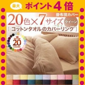 20色から選べる!365日気持ちいい!コットンタオル掛布団カバー クイーン [00]