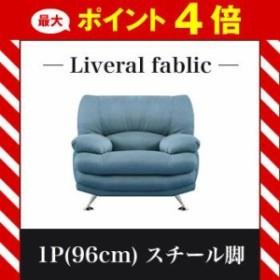 ハイバックソファ【Liveral】リベラル・ファブリックタイプ 1P[4D][00]