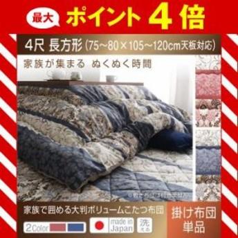 長く使える日本製 家族で囲める大判ボリュームこたつ布団 くつろぎ こたつ用掛け布団 4尺長方形(80×120cm)天板対応[4D][00]