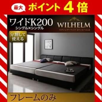 モダンレザーベッド【WILHELM】ヴィルヘルム フレームのみ ワイドK200 すのこタイプ[L][00]