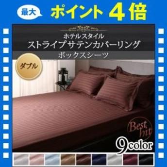 9色から選べるホテルスタイル ストライプサテンカバーリング ベッド用ボックスシーツ ダブル[00]