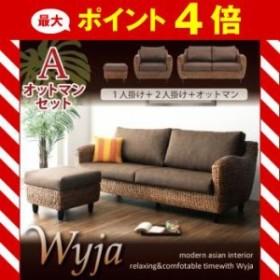 ウォーターヒヤシンスシリーズ 【Wyja】ウィージャ オットマンAセット「1P+2P+オットマン」  [1DS] [00]