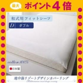 日本製・綿100% 地中海リゾートデザインカバーリング nouvell ヌヴェル 和式用フィットシーツ ダブル[00]