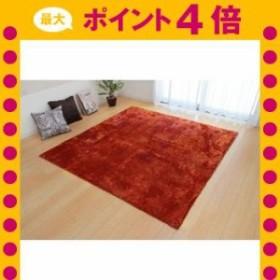 シャギー調 選べる 7色 無地ラグ 正方形 『ラルジュ』 オレンジ 185×185cm [13]