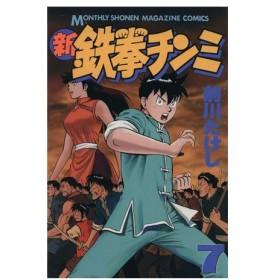 新・鉄拳チンミ(7) 月刊マガジンKC/前川たけし(著者)