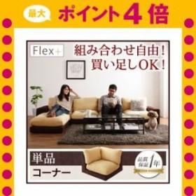 カバーリングモジュールローソファ【Flex+】フレックスプラス【単品】コーナー  [00]