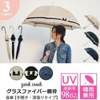 バイカラー長傘 傘 かさ 雨傘 日傘 晴雨兼用 長傘 深張り レディース リボン UVカット