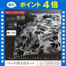 日本製・綿100% モダンリーフデザインカバーリング lifea リフィー 布団カバーセット ベッド用 43×63用 クイーン4点セット[00]