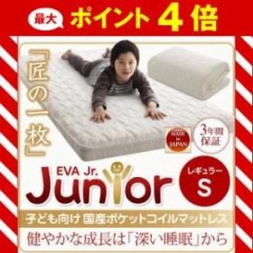 子どもの睡眠を考えた 日本製 マットレス 抗菌・薄型 【EVA】 エヴァ ジュニア 国産ポケットコイル レギュラー シングル[00]