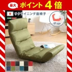 日本製リクライニング座椅子(布地、レザー)14段階調節ギア、転倒防止機能付き | Moln-モルン- Up type [03]