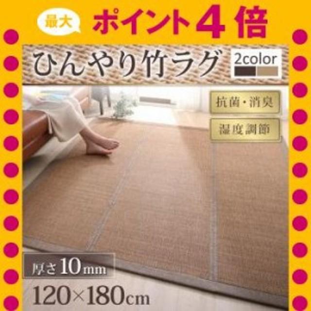 厚さが選べる天然竹 モダンデザインクッションラグ eik アイク コンパクトタイプ(厚さ約10mm) 120×180cm[4D][00]