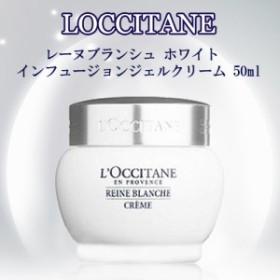 【送料無料】 LOCCITANE ロクシタン レーヌブランシュ ホワイトインフュージョンジェルクリーム 50ml [ クリーム] big_bc