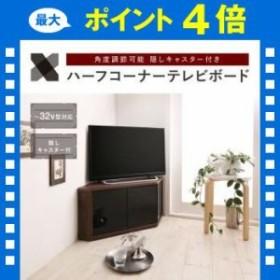 角度調節可能 隠しキャスター付き ハーフコーナーテレビボード Cornerα コーナーアルファ 幅86.8[1D][00]