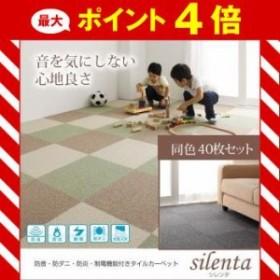 防音・防ダニ・防炎・制電機能付きタイルカーペット【silenta】シレンタ 同色40枚入り [4D] [00]